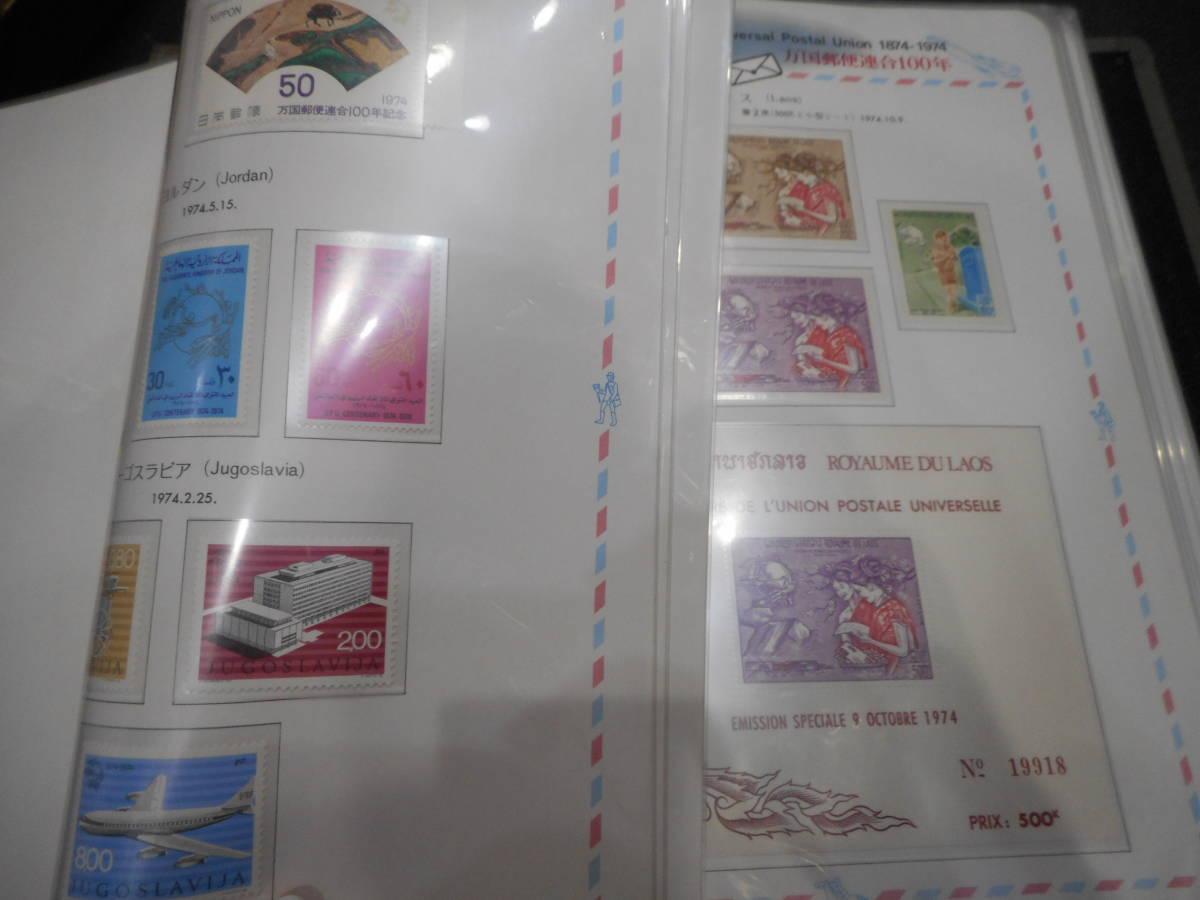 希少 UPU【万国郵便連合100年記念 アルバム 外国切手◆記念切手◆専用ストックブック付き】未使用切手 2冊まとめて_画像6