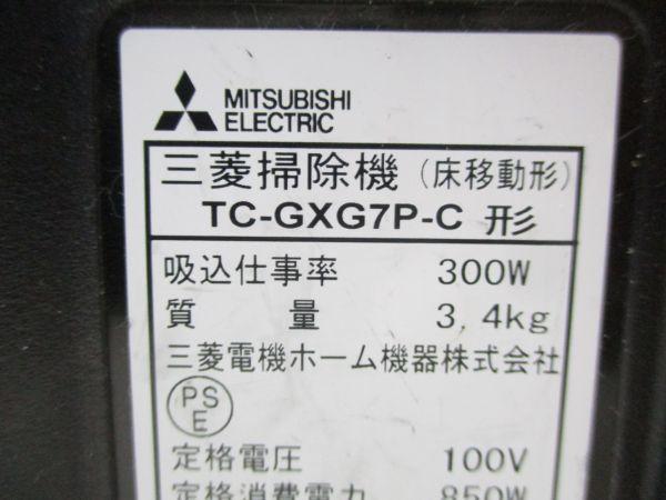 □2017年製 MITSUBISHI 三菱掃除機 紙パック式 パワーブラシ TC-GXG7P-C 軽量/コンパクト 4833 C-2□_画像8