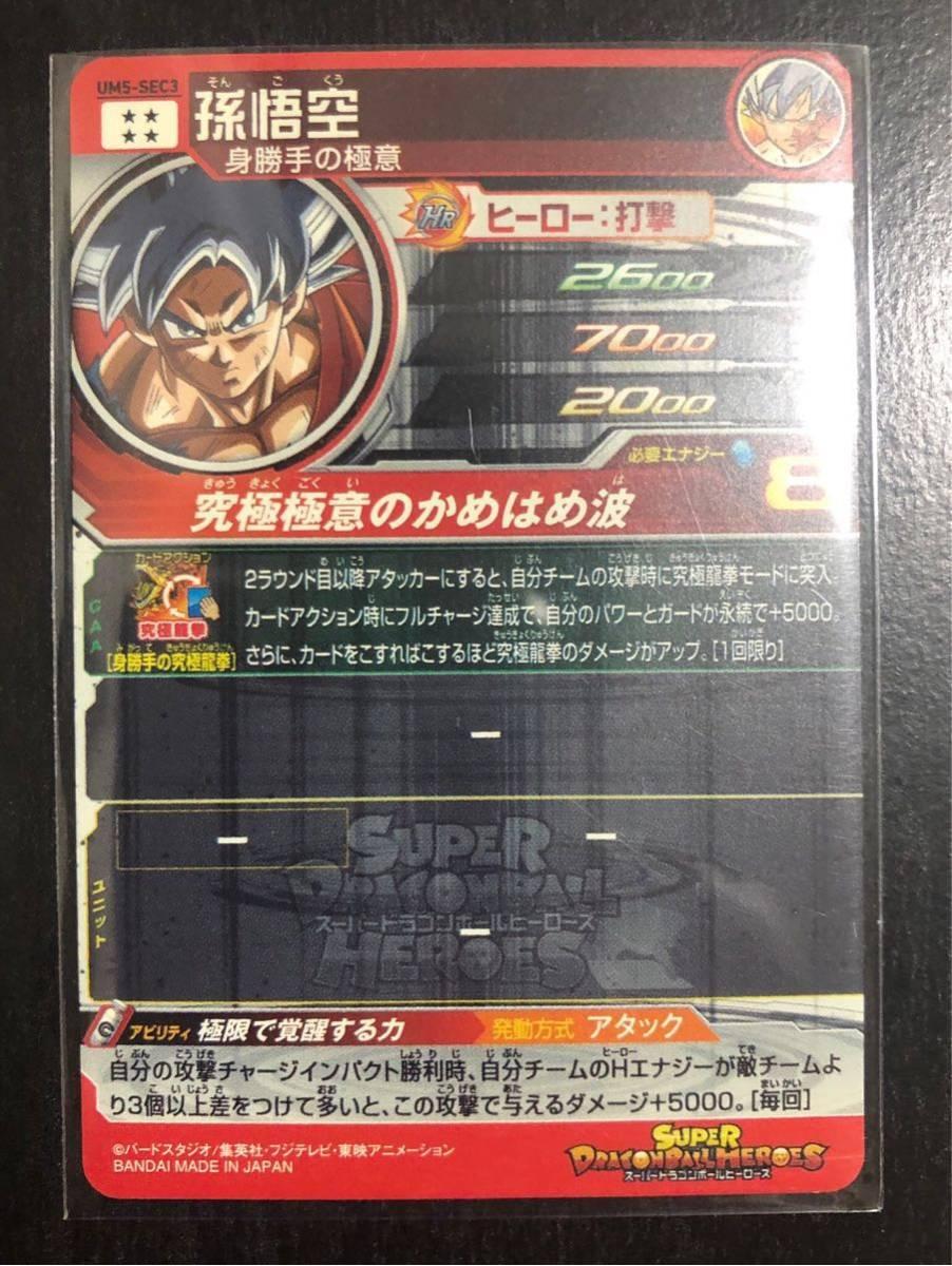 ドラゴンボールヒーローズ 孫悟空 UM5-SEC3 シークレットレア 美品 ハードスリーブ付き_画像2