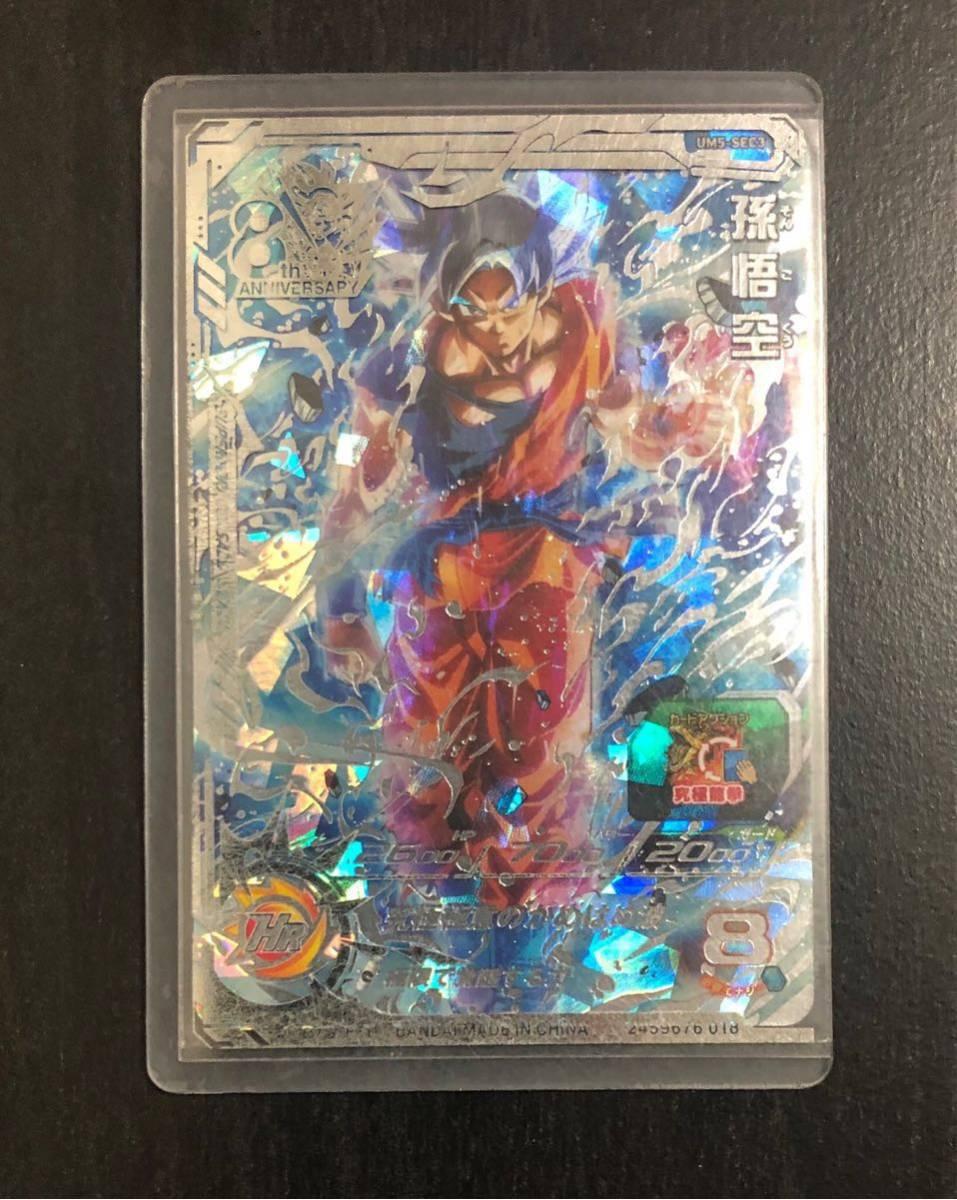 ドラゴンボールヒーローズ 孫悟空 UM5-SEC3 シークレットレア 美品 ハードスリーブ付き_画像3