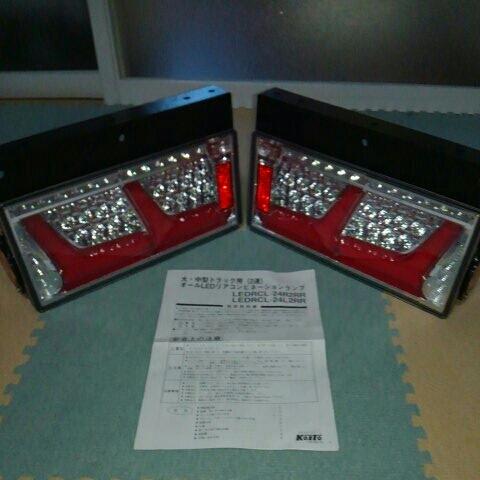 小糸製作所 LEDテールランプ 2連 左右セット