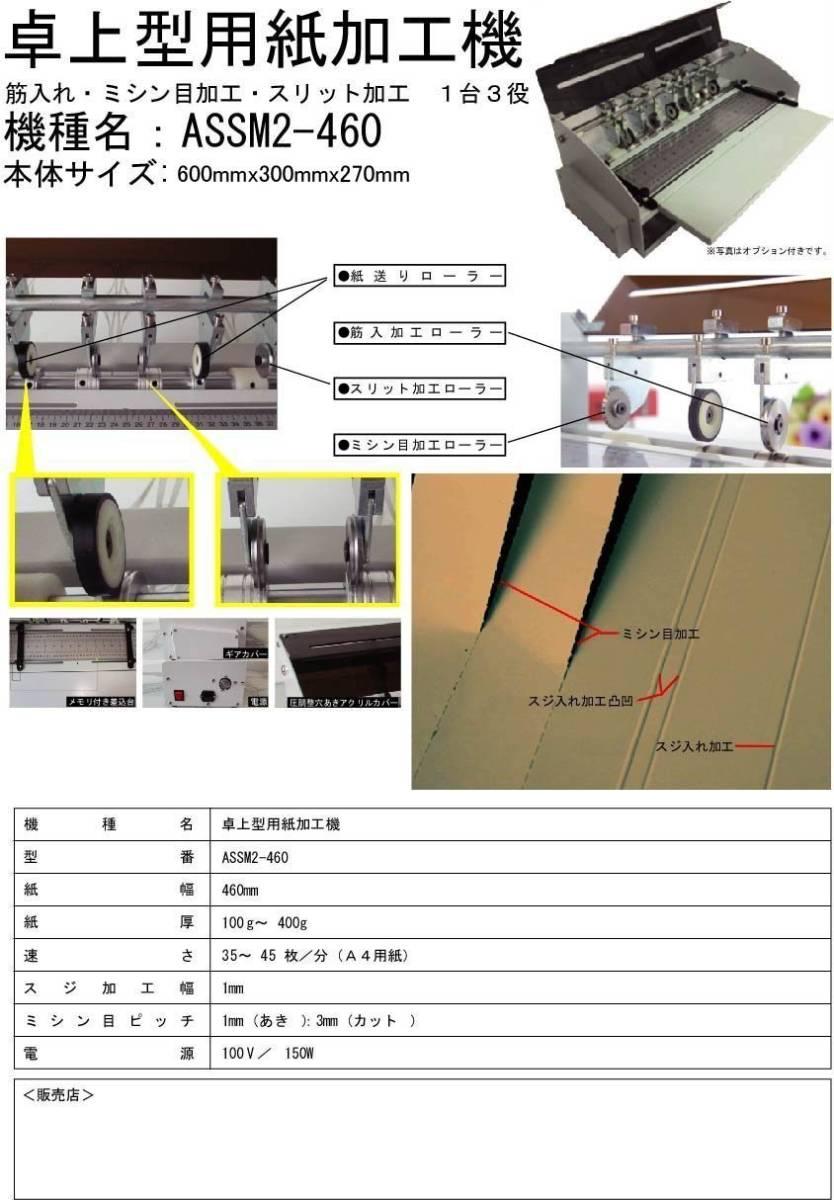電動ミシン目加工/ 筋入れ加工/ スリッター加工 A3 卓上タイプ 1台3役 ASSM2-460_画像3