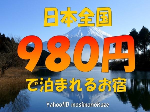 ☆満足評価 1400超! 感謝価格!☆ ■ 全 国 O K !980 円 で 泊 ま れ る お 宿 ! ■ _画像1