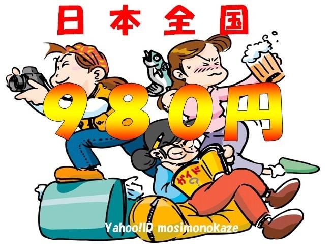 ■ レジャーに 全 国 O K !980 円 で 泊 ま れ る お 宿 ! ■ _画像1