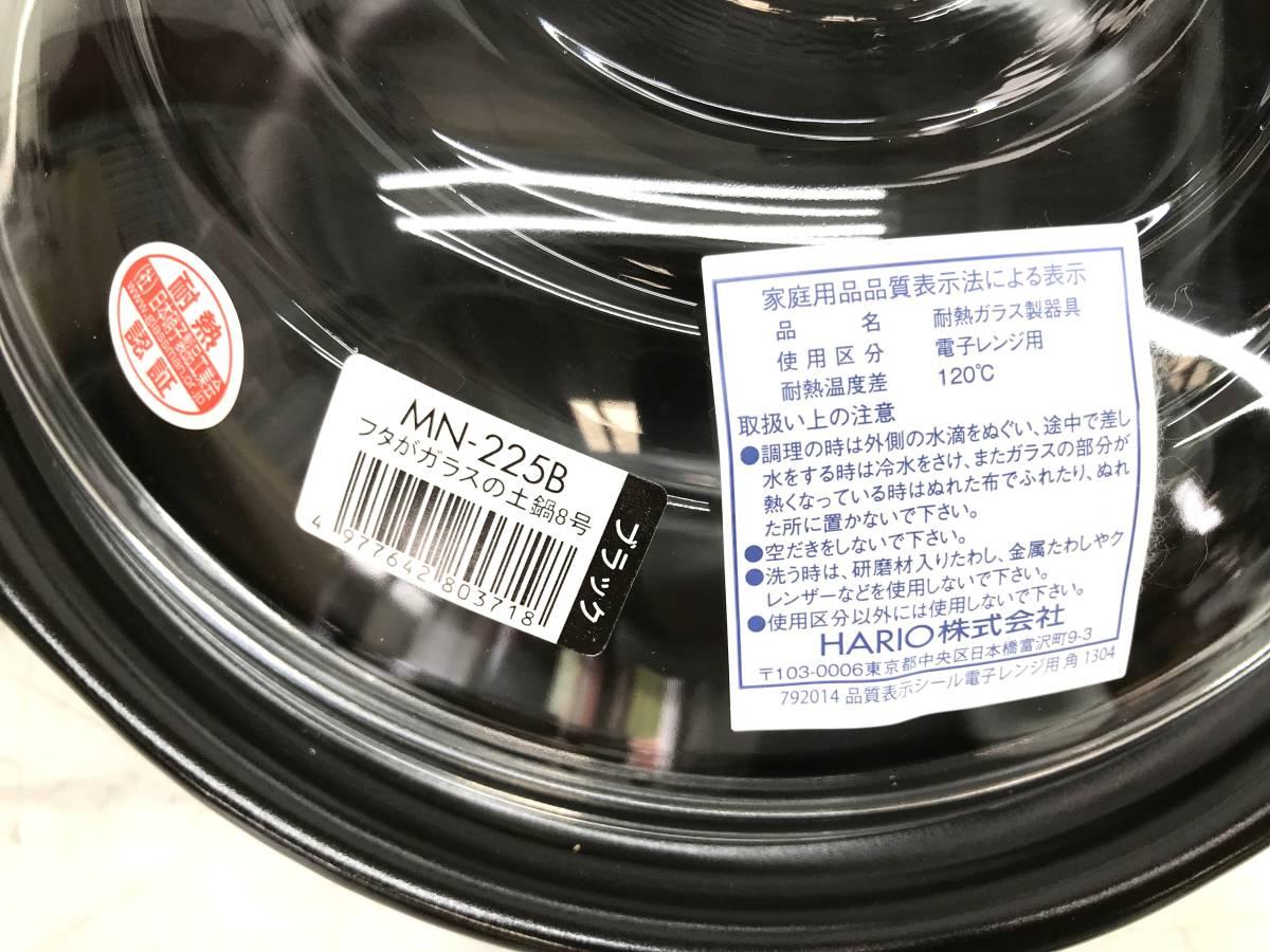 HARIO キッチン ハリオフタがガラスの土鍋8合 MN-225_画像5