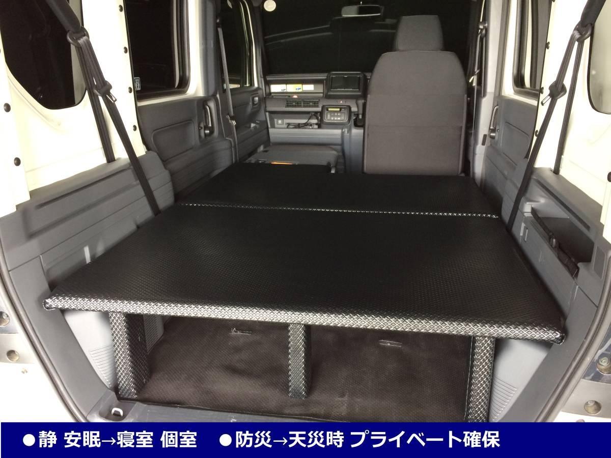 【処分品】N-VAN (JJ1 JJ2) ベッドキット・フルフラットキット・バンコンキット・キャンピングカー (本体②分割式) 車中泊・車内泊