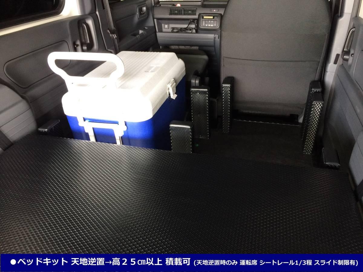 【処分品】N-VAN (JJ1 JJ2) ベッドキット・フルフラットキット・バンコンキット・キャンピングカー (本体②分割式) 車中泊・車内泊_画像6