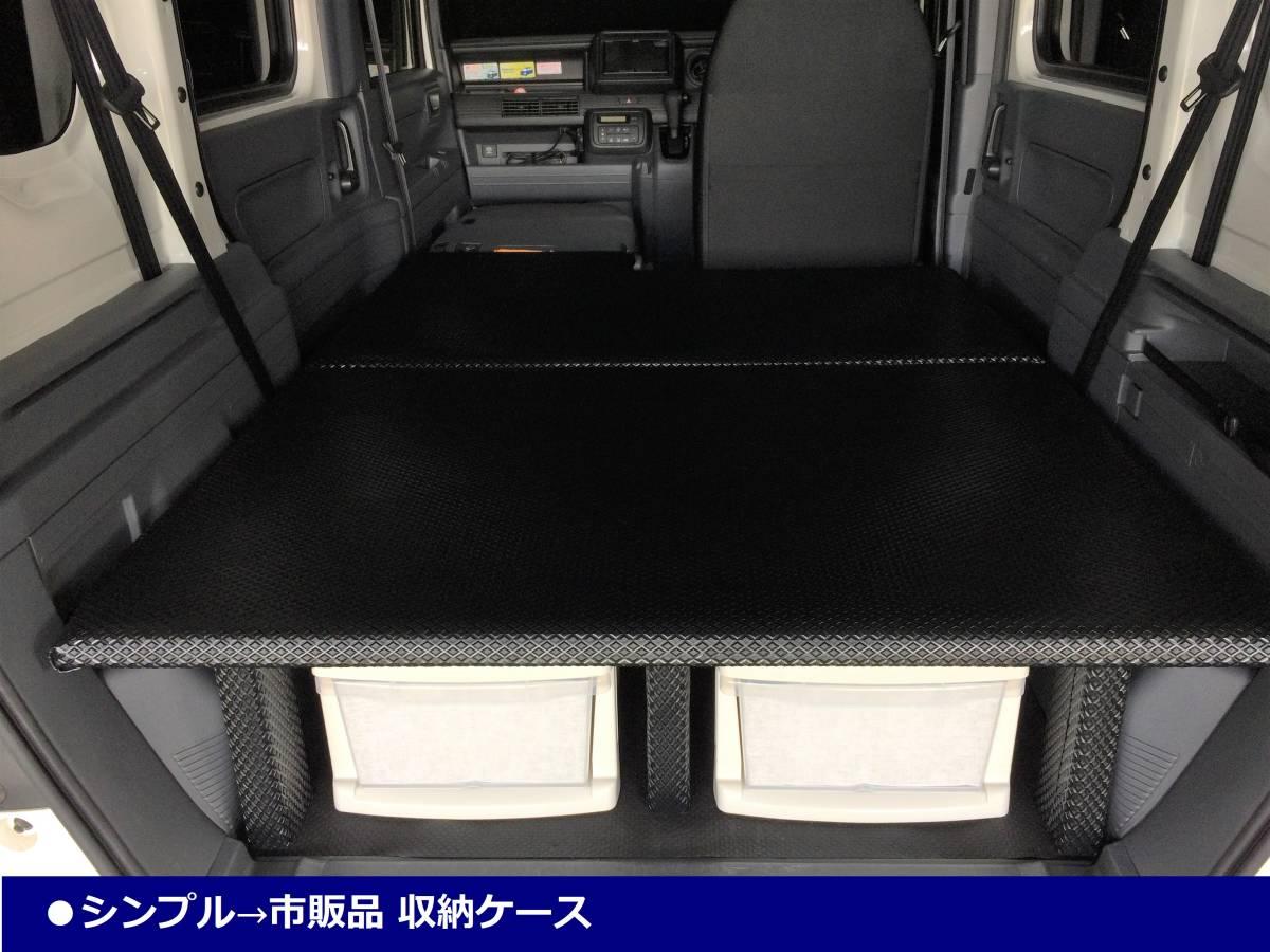 【処分品】N-VAN (JJ1 JJ2) ベッドキット・フルフラットキット・バンコンキット・キャンピングカー (本体②分割式) 車中泊・車内泊_画像10