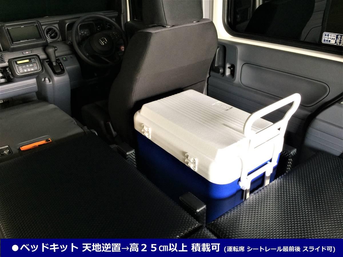 【処分品】N-VAN (JJ1 JJ2) ベッドキット・フルフラットキット・バンコンキット・キャンピングカー (本体④分割式) 車中泊・車内泊_画像5