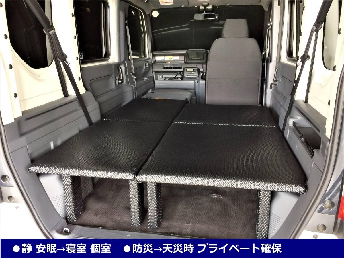 【処分品】N-VAN (JJ1 JJ2) ベッドキット・フルフラットキット・バンコンキット・キャンピングカー (本体④分割式) 車中泊・車内泊