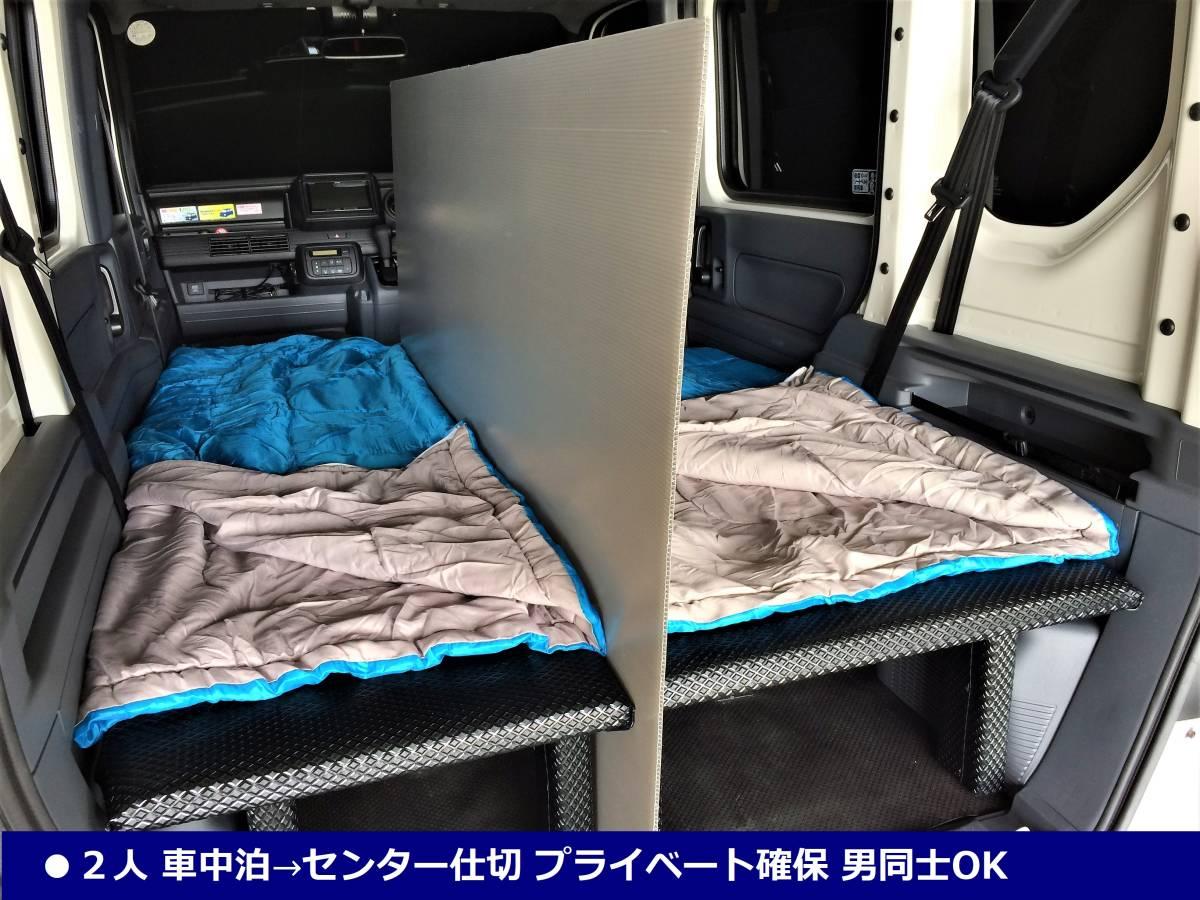 【処分品】N-VAN (JJ1 JJ2) ベッドキット・フルフラットキット・バンコンキット・キャンピングカー (本体④分割式) 車中泊・車内泊_画像7