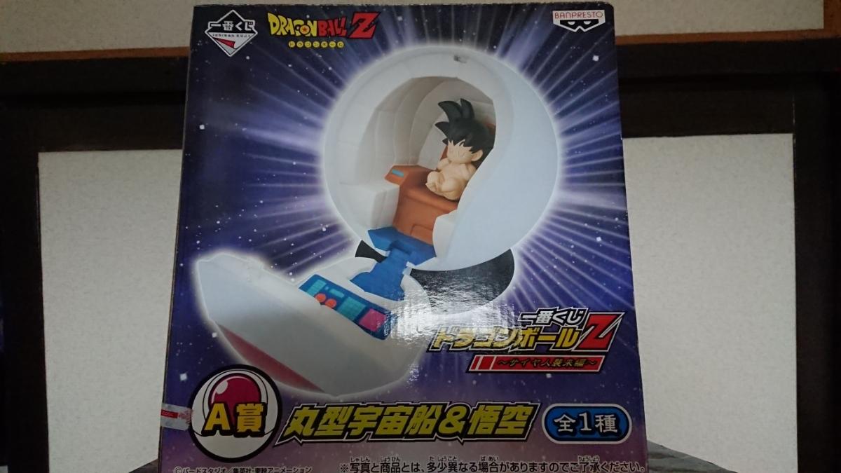 一番くじ ドラゴンボールZ~サイヤ人襲来編~ A賞丸型宇宙船&悟空
