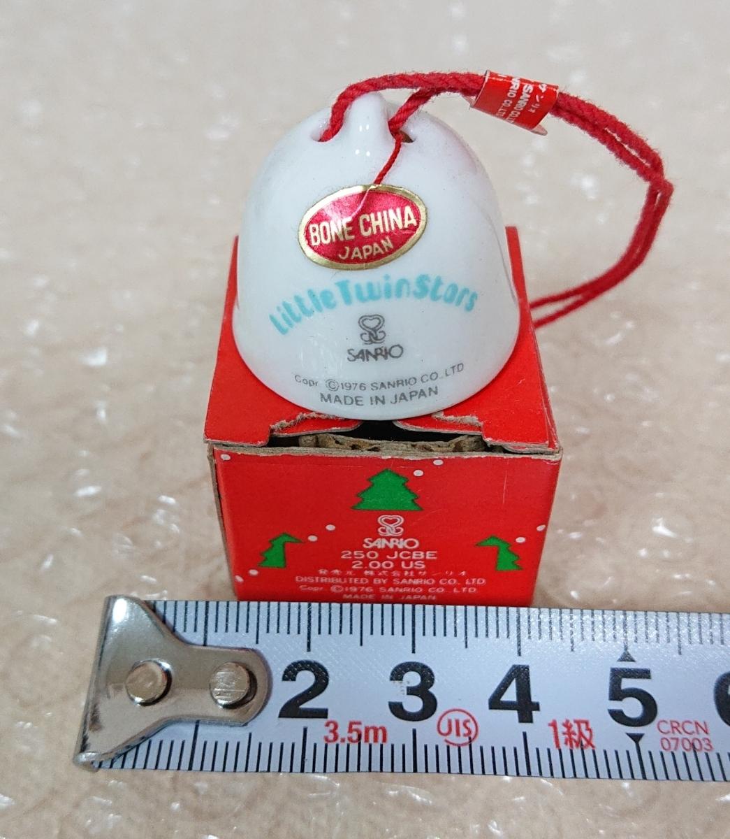 昭和レトロ サンリオ 1976年 Little Twin Stars キキララ 陶器製 ベル クリスマス マスコット ミニチュア 当時もの SANRIO _画像2