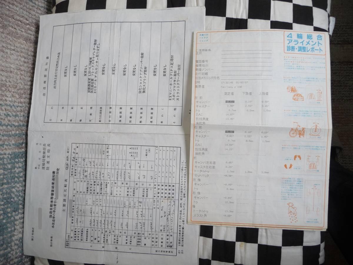 フェアレディZ S53年 3.1 5速 C-GS31改公認 エアコン付 PW付_画像9