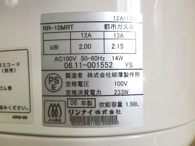 リンナイガス炊飯器 αかまど炊き 都市ガス用 12A.13A  RR-10MRT_画像9