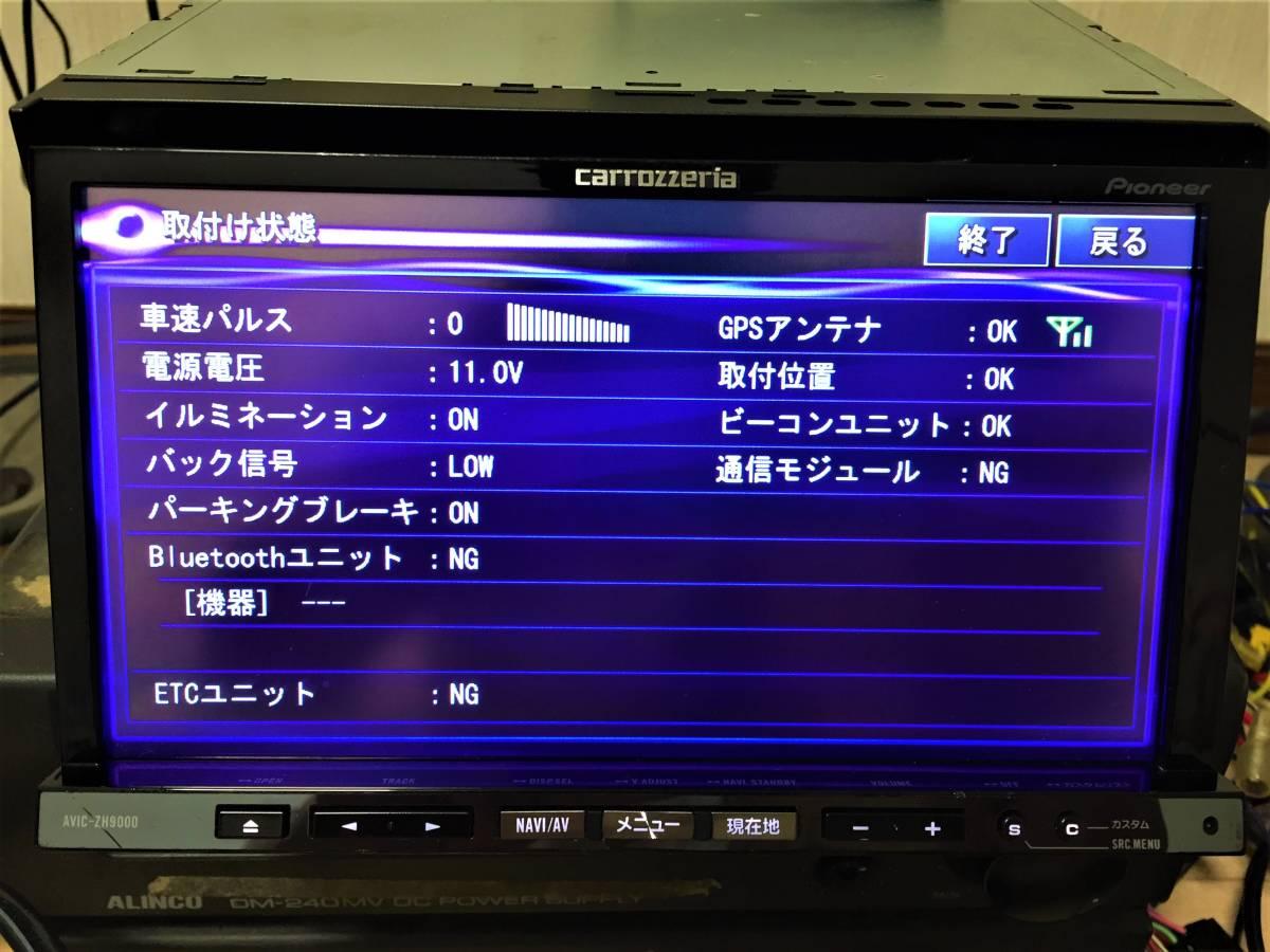 カロッツェリア・VICSビーコンユニットND-B6接続確認済み!_画像5