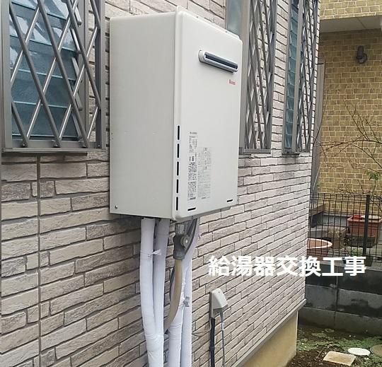 ガス給湯器 交換工事 千葉 東京 埼玉一部 茨城一部_画像1