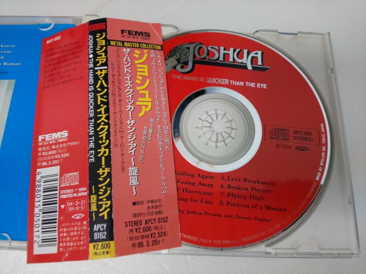 旧規格 ジョシュア/ザ・ハンド・イズ・クイッカー・ザン・ジ・アイ 94年初版 帯付 廃盤_画像3