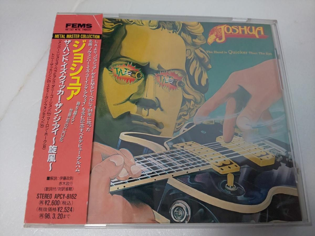 旧規格 ジョシュア/ザ・ハンド・イズ・クイッカー・ザン・ジ・アイ 94年初版 帯付 廃盤