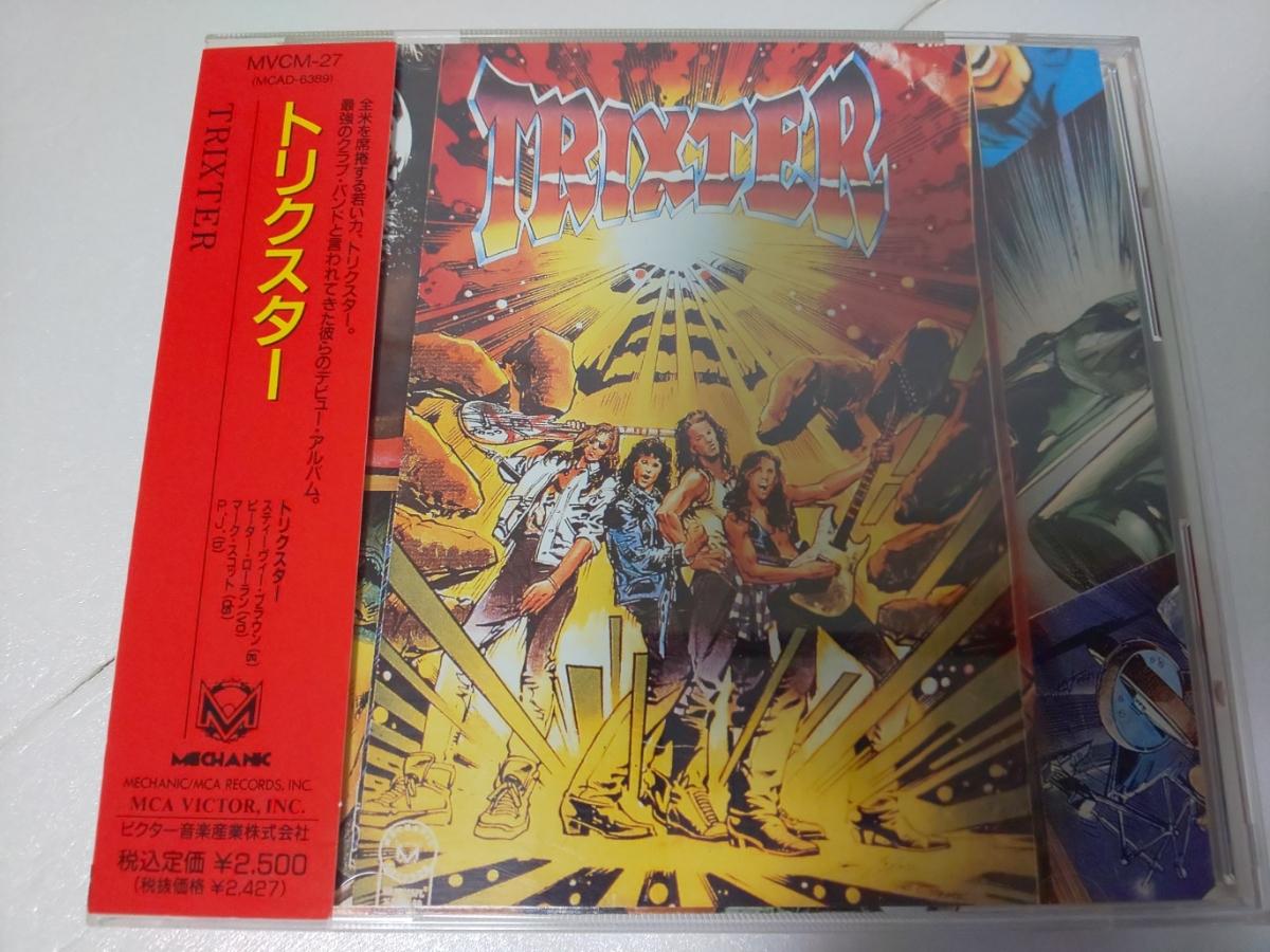 旧規格 トリクスター/TRIXTER 91年初版 帯付 廃盤