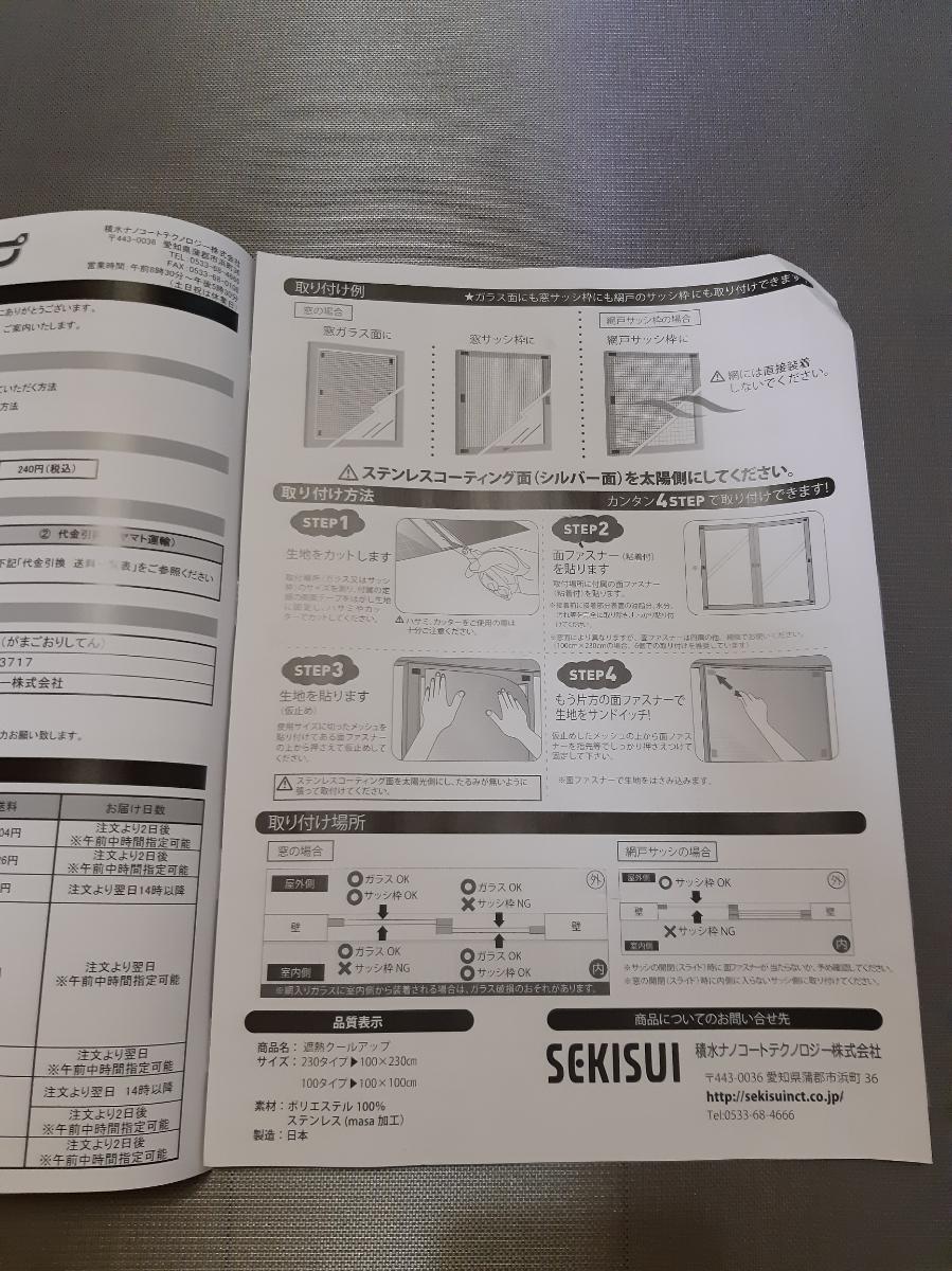 送料無料 masa マサ 遮熱クールアップ 遮熱クールネット 日よけ UVカット 2枚セット 日本製 230cm×100cm セキスイ SEKISUI 積水_画像6