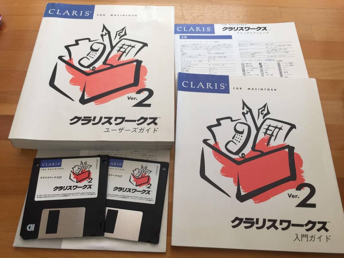 送料無料【中古ソフト】 クラリスワークス Ver2 ワープロ ペイント 表計算 データベース 68k PowerPC Macintosh 漢字Talk7