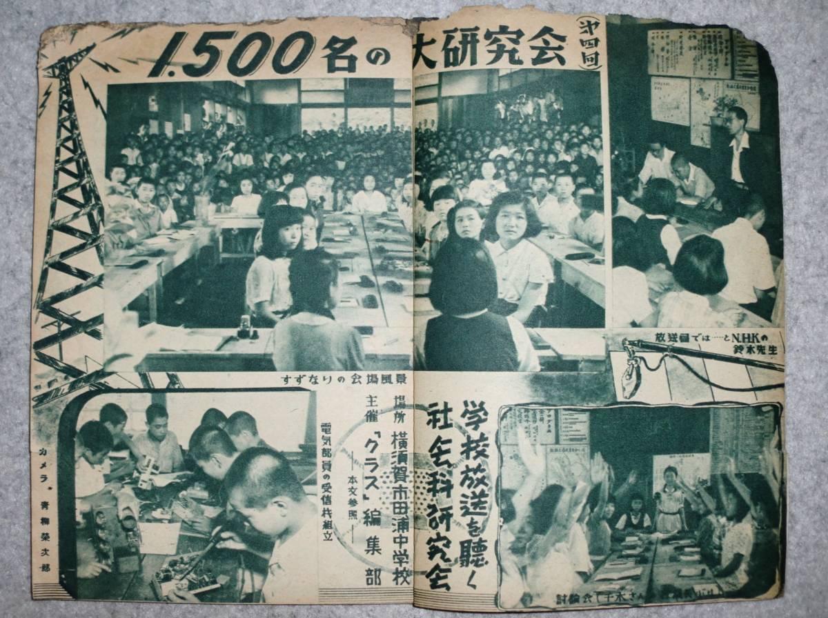 ◆蔵出し!!//昭和二十三年十月発行 株式会社革新社発行「クラス」64頁//中学生雑誌 希少品!!◆_画像3