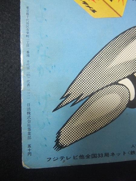 鉄腕アトム 宇宙の勇者 日活 長編漫画映画 パートカラー _画像9