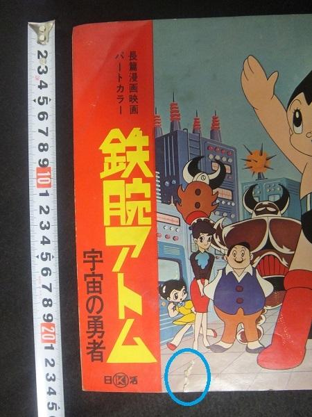 鉄腕アトム 宇宙の勇者 日活 長編漫画映画 パートカラー _画像10