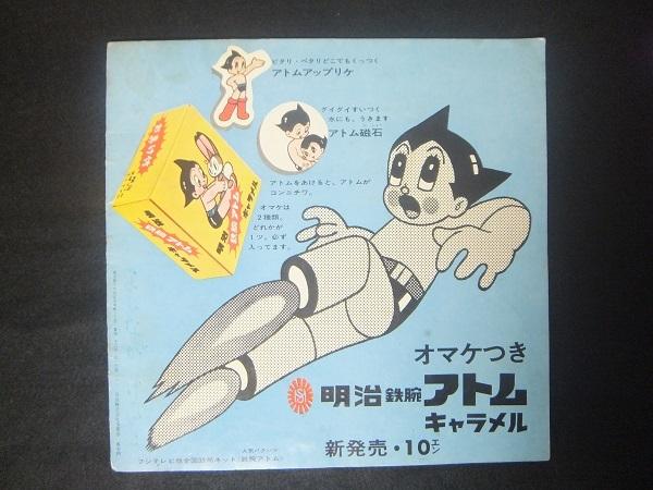 鉄腕アトム 宇宙の勇者 日活 長編漫画映画 パートカラー _画像7