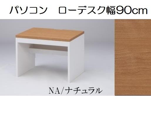 パソコン ローデスク幅90cm ナチュラル色/PCデスク/机/つくえ/ロータイプ_画像1