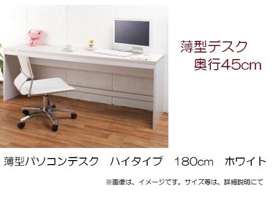 薄型パソコンデスク幅180cmハイタイプ ホワイト色/PCデスク/机/つくえ_画像1