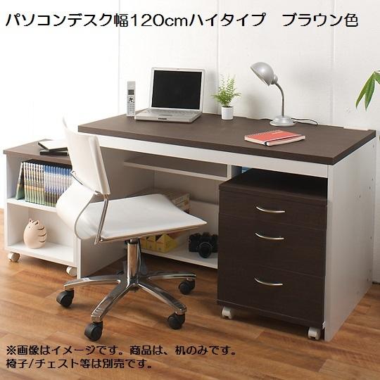 パソコンデスク幅120cmハイタイプ ブラウン色/PCデスク/机/つくえ_画像1