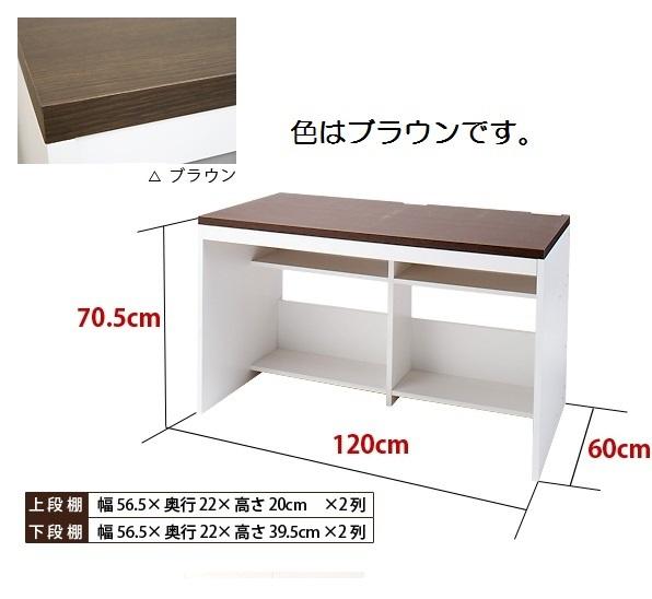 パソコンデスク幅120cmハイタイプ ブラウン色/PCデスク/机/つくえ_画像2
