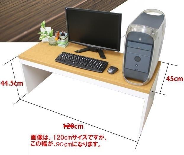 パソコン ローデスク幅90cm ナチュラル色/PCデスク/机/つくえ/ロータイプ_画像2
