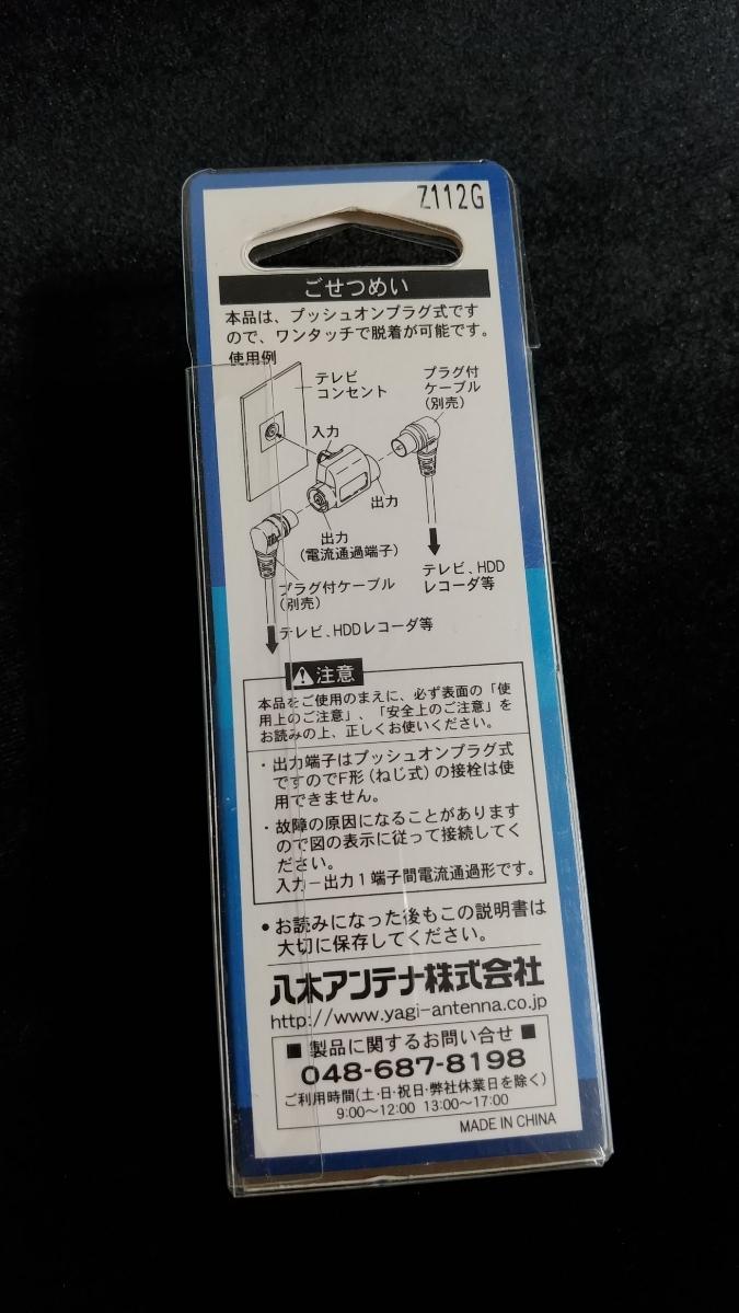2分配器 八木アンテナ 新品_画像2