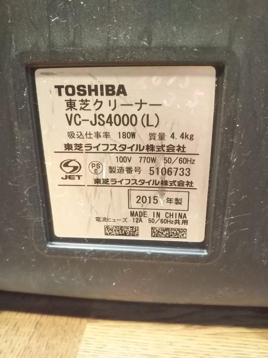 TOSHIBA(東芝) サイクロン式クリーナー「トルネオV コンパクト」VC-JS4000!2015年製!動作確認済み!_画像5