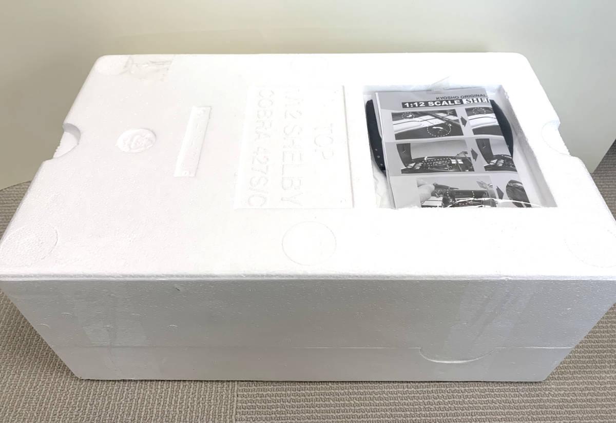 京商 KYOSHO シェルビー SHELBY コブラ COBRA 427 S/C ブルーメタ白ライン 1/12 1/18 1/43 3サイズセットで【絶版】ケースおまけ_画像5