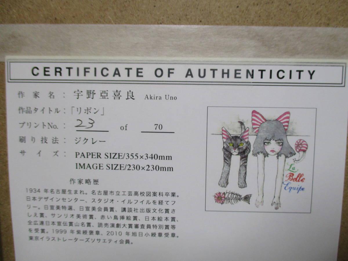 宇野亜喜良「リボン 少女とネコ」ジクレー 版画 限定70部 エンボス(認証)空押し サイン・署名 額付き _画像9