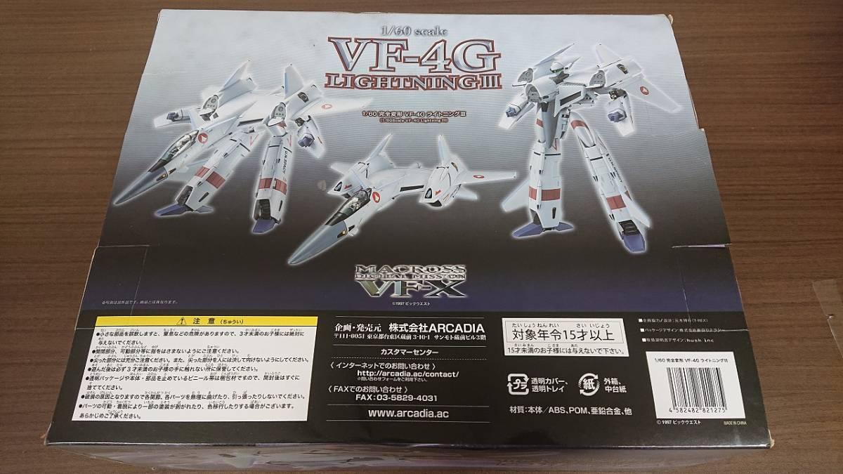 アルカディア 1/60 完全変形VF-4G ライトニング III_画像2