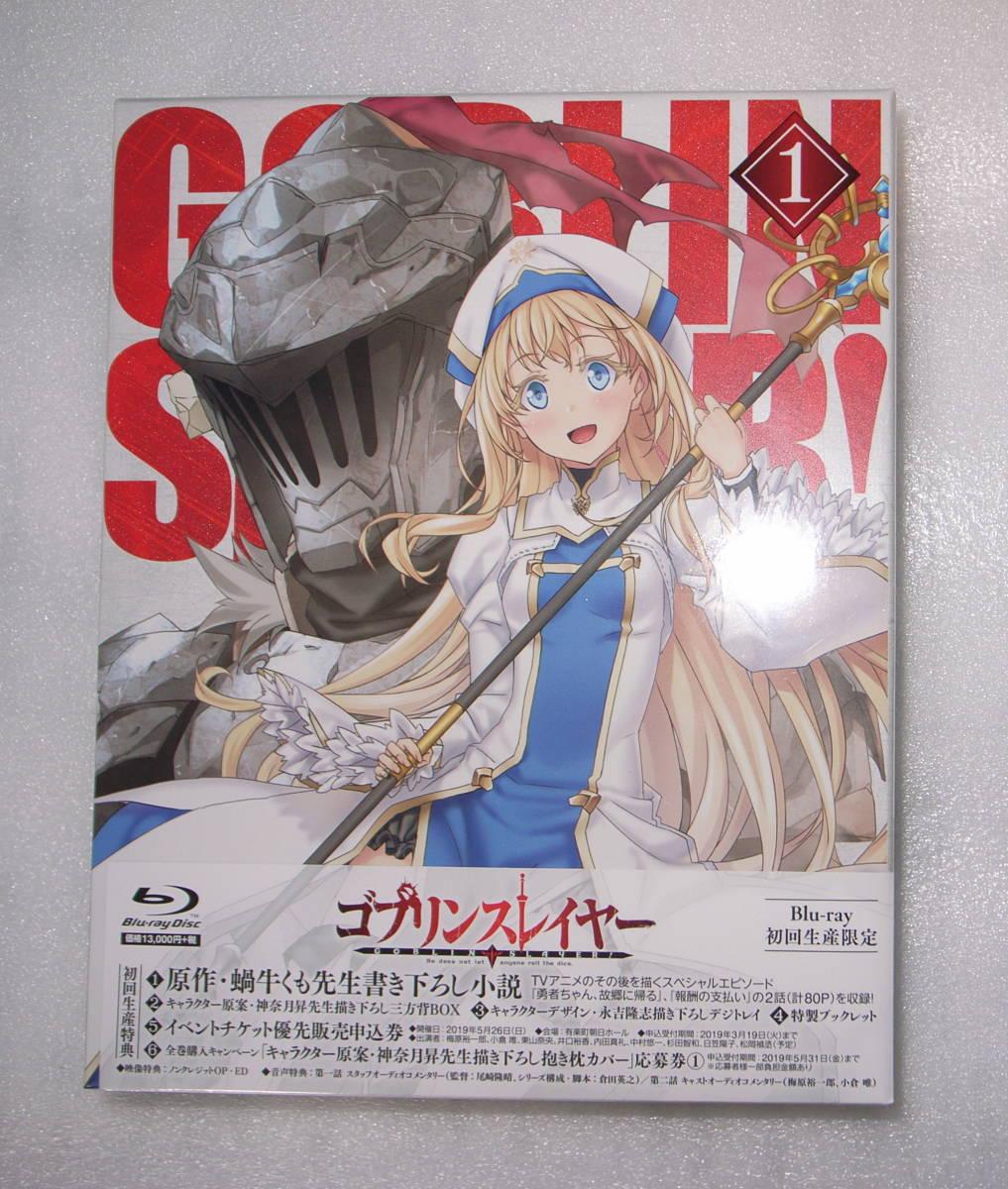 ゴブリンスレイヤー Blu-ray(BD)全巻(第1-3巻) 初回生産限定版