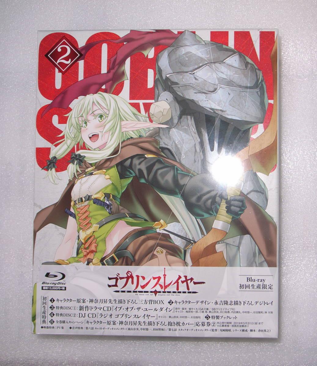 ゴブリンスレイヤー Blu-ray(BD)全巻(第1-3巻) 初回生産限定版_画像2
