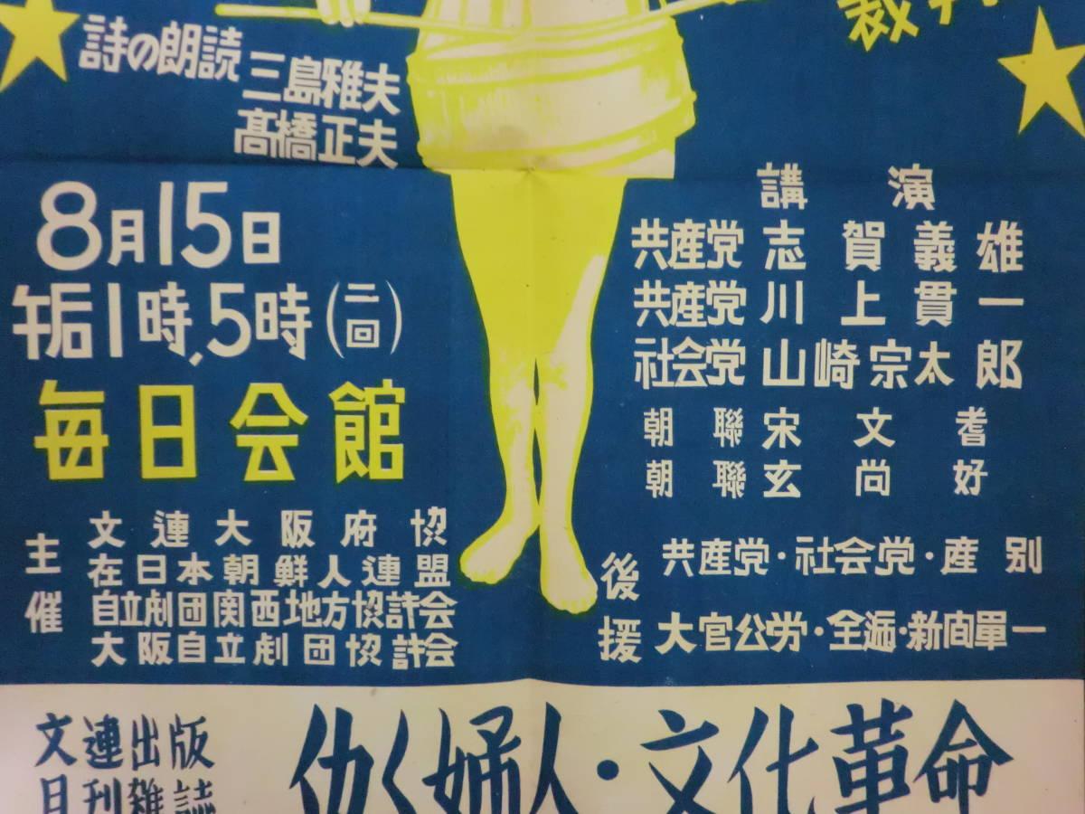 「8・15記念・民族解放の夕」ポスター/在日朝鮮人連盟・文連大阪府協・大阪自立劇団協議会、他主催 昭和20年代_画像3