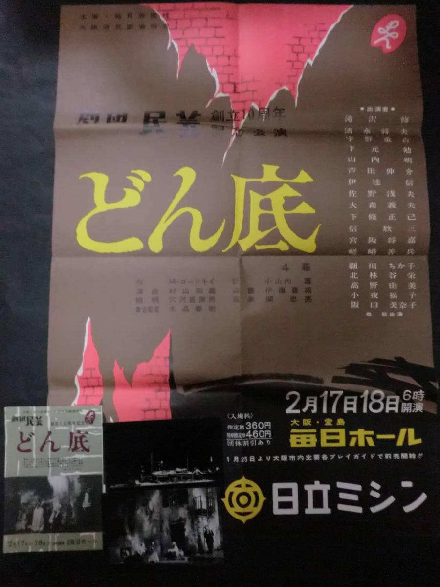 劇団民芸「どん底」公演ポスター・舞台写真・チラシ 一括/大阪・毎日ホール 昭和35年