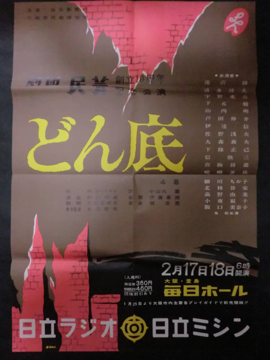 劇団民芸「どん底」公演ポスター・舞台写真・チラシ 一括/大阪・毎日ホール 昭和35年_画像2
