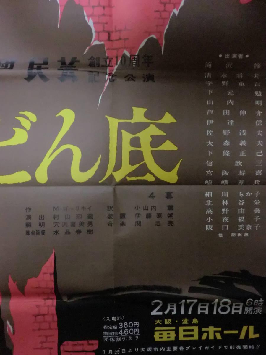 劇団民芸「どん底」公演ポスター・舞台写真・チラシ 一括/大阪・毎日ホール 昭和35年_画像3