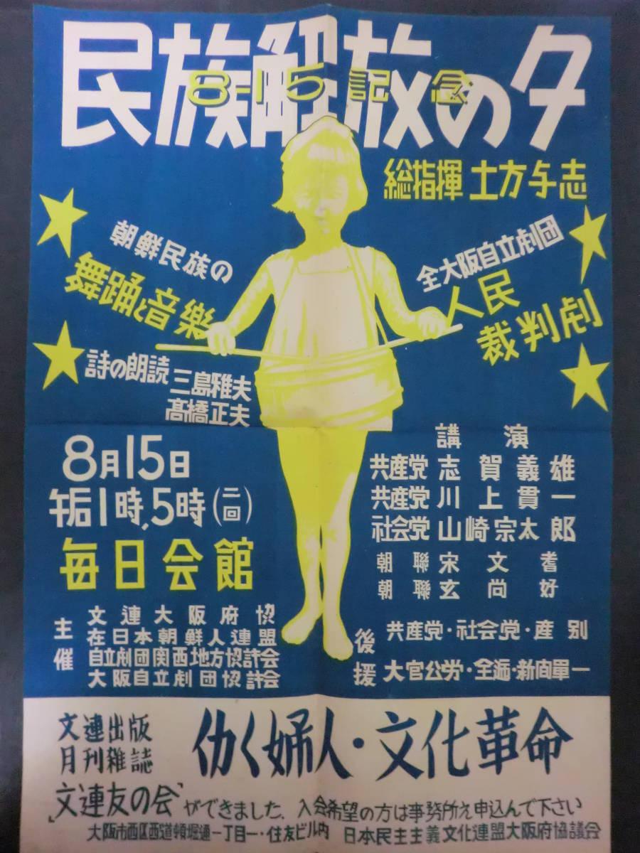 「8・15記念・民族解放の夕」ポスター/在日朝鮮人連盟・文連大阪府協・大阪自立劇団協議会、他主催 昭和20年代