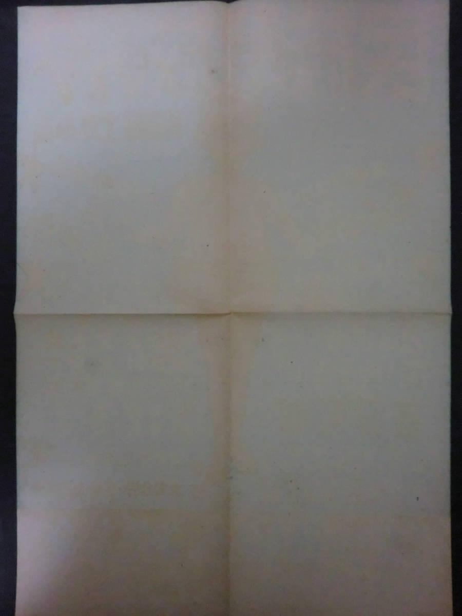 「8・15記念・民族解放の夕」ポスター/在日朝鮮人連盟・文連大阪府協・大阪自立劇団協議会、他主催 昭和20年代_画像4