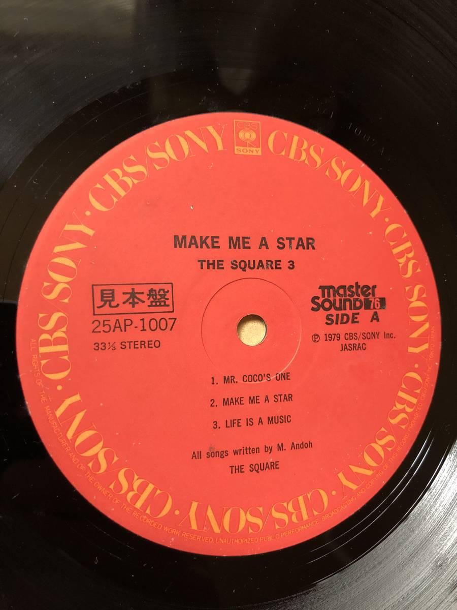 見本盤 THE SQUARE ザ・スクェア / MAKE ME A STAR メイク・ミー・ア・スター 25AP-1007_画像3