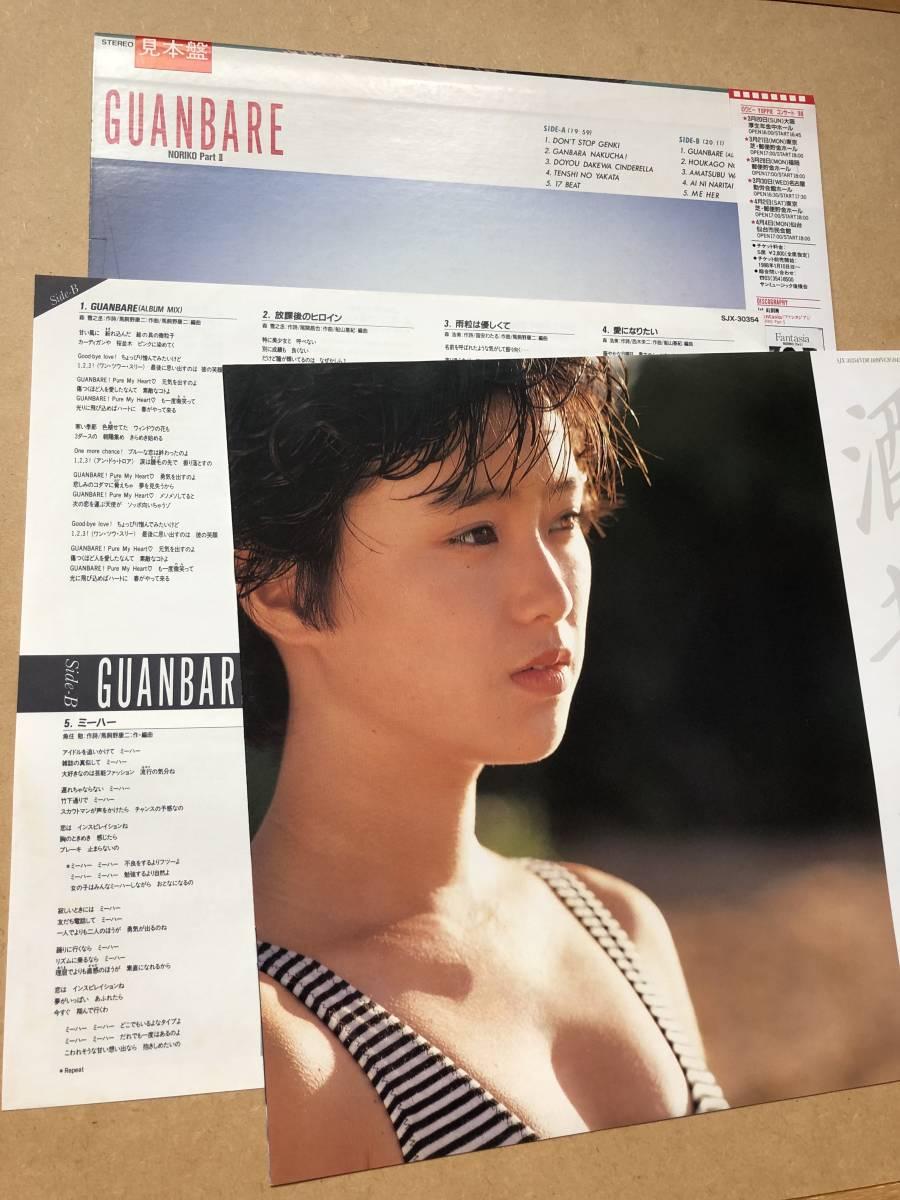 LP 酒井法子 / ぐぁんばれ 帯付き SJX-30354 写真集付き 見本盤 白ラベル_画像2